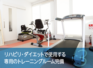 リハビリ・ダイエットで使用する専用のトレーニングルーム完備