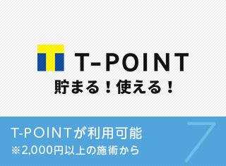 T-POINTが利用可能※2,000円以上の施術から