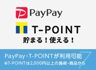 PayPay・T-POINTが利用可能 ※T-POINTは2,000円以上の施術・商品から