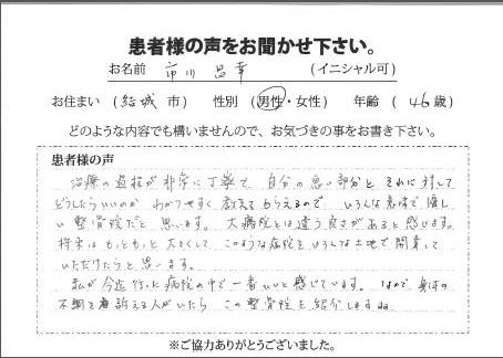 市川昌幸さん 結城市在住 男性(46歳)