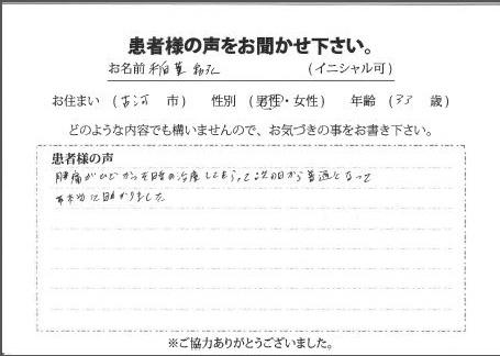 稲葉 和弘さん 古河市在住 男性(33歳)